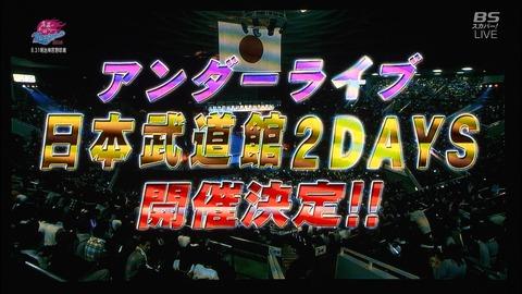 【乃木坂46】神宮サプライズ!『アンダーライブ武道館2DAYS』12月17日・18日開催決定!