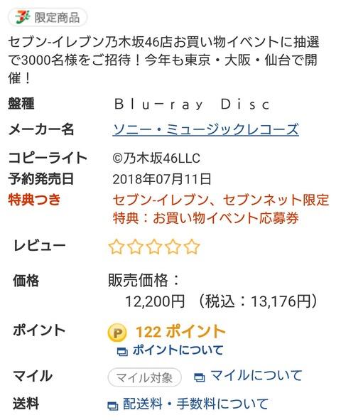 【乃木坂46】今年もセブンイレブンでお買い物イベントを東京・大阪・仙台で開催!