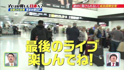 【乃木坂46】『Youは何しに日本へ?』に台湾ファンが登場!ひめたんへのメッセージが泣けるww