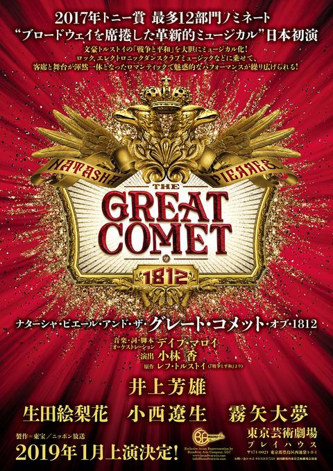 greatcomet_sokuhou4