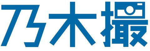 【乃木坂46】ゴンゾウ1www乃木撮の撮影回数&登場回数まとめをご覧ください!