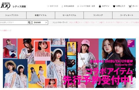 【乃木坂46】SHIBUYA109福神『コラボ衣装着用』画像を