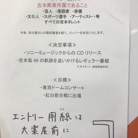 【乃木坂46】『吉本坂46』4月からレギュラー番組が決定している模様!とろサーモン久保田の批判ラップが話題にww