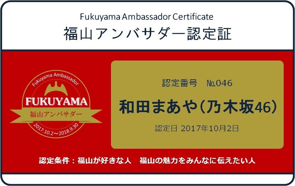 【エンタメ画像】【乃木坂46】和田まあや『地元福山市のアンバサダーに就任!!』ブログで発表