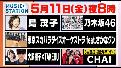 【乃木坂46】5月11日のMステは『一輪車×乃木坂46』のスペシャル演出でパフォーマンスする模様!