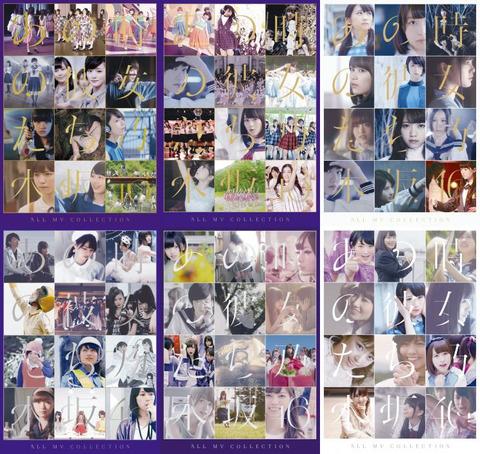 【乃木坂46】12月23日発売 MV集『ALL MV COLLECTION~あの時の彼女たち~』ジャケ写を公開