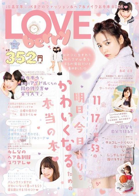 LOVE-berry_H1