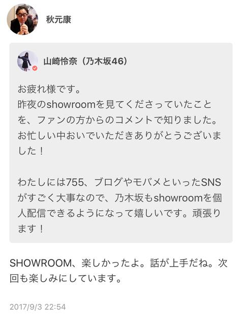 【乃木坂46】秋元康氏が755にて山崎怜奈に返信!『SR、楽しかったよ。話が上手だね…』