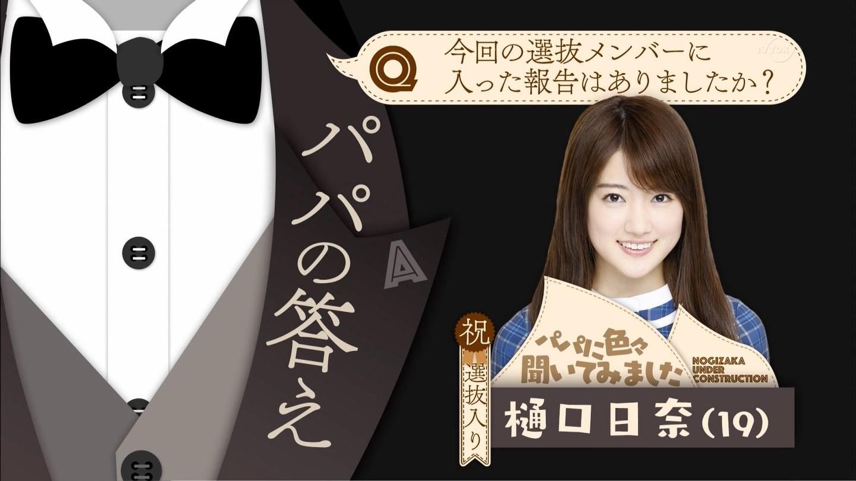 【エンタメ画像】《乃木坂46》樋口日奈の元ヤンの親父親に『選抜入りの報告』があったか質問した結果♪♪♪《乃木坂工事中》