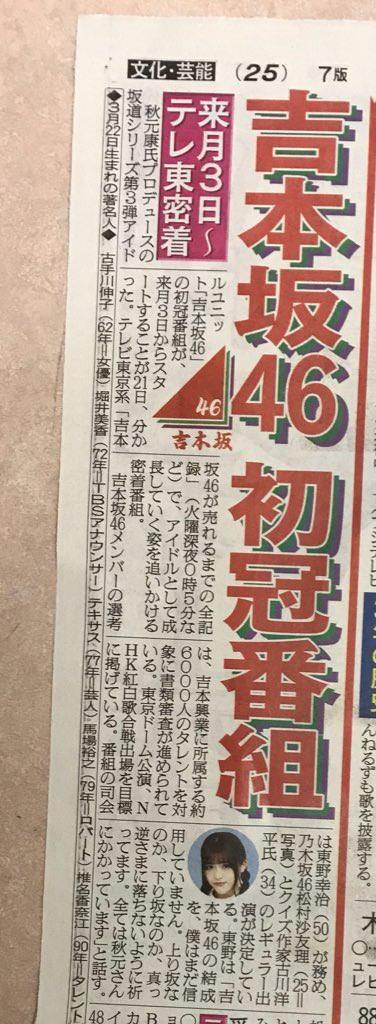 【乃木坂46】松村沙友理 4月3日~『吉本坂46が売れるまでの全記録』レギュラー出演が決定!