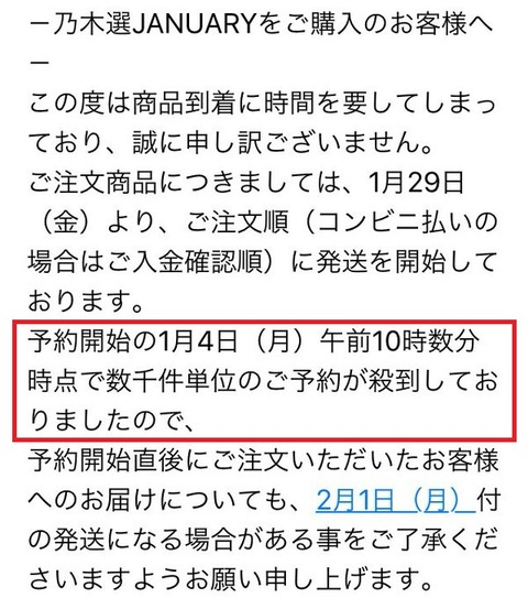【乃木坂46】遅延していた『乃木選 2016 JANUARY』が順次到着!予約殺到のため2月1日発送も