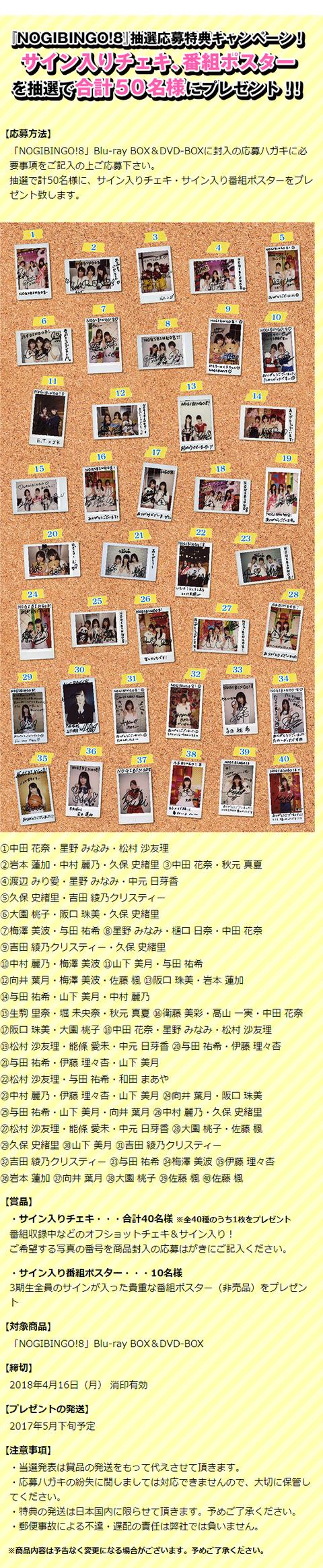 【乃木坂46】3月16日発売『NOGIBINGO!8』特典映像PR動画が公開!3期生のカラオケパーティー楽しそうwww