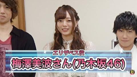 【乃木坂46】梅澤美波 舞台『七つの大罪』メンバーと『ボンボンTV』に登場!