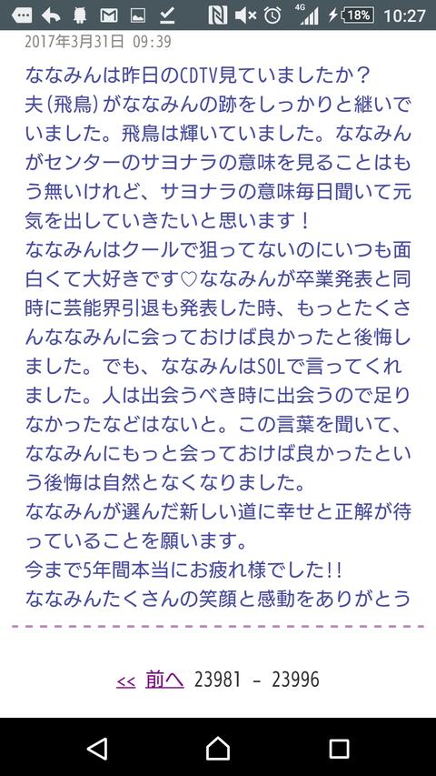 【乃木坂46】橋本奈々未 ラストブログの最終コメント数は『24,009件』に…ななみんありがとう