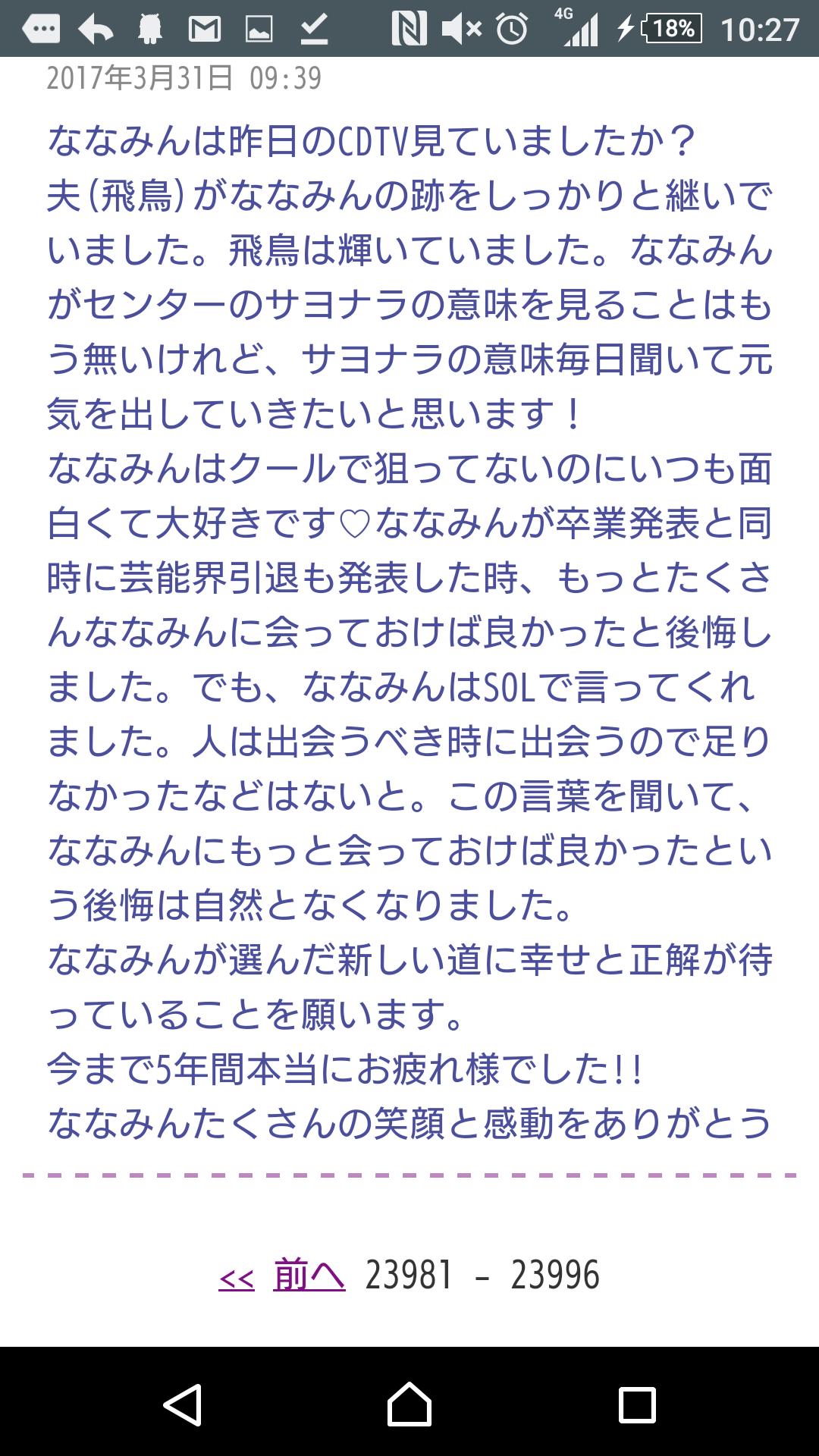 【エンタメ画像】【乃木坂46】橋本奈々未 ラストブログの最終コメント数は『24,009件』に!!!ななみんありがとう