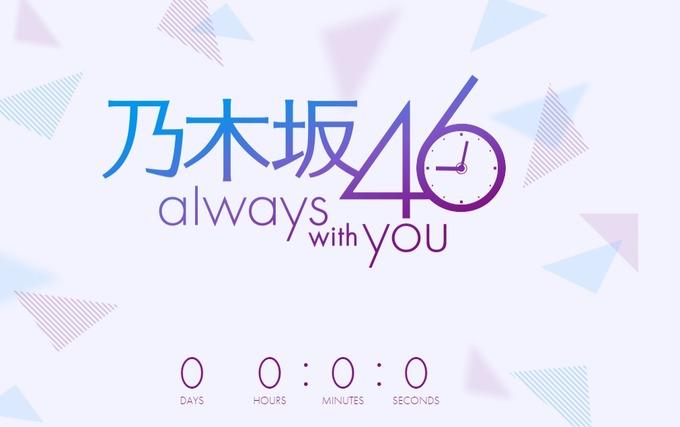 【エンタメ画像】【乃木坂46】アラームアプリ『乃木坂46 always with you』がカウント