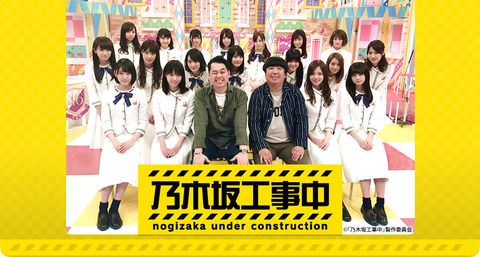 【乃木坂46】4月8日『乃木坂工事中』珠ちゃんがアイドルのネクストドアを開ける模様www