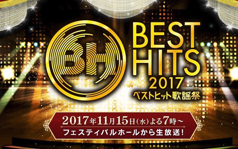 【エンタメ画像】【乃木坂46】ベストヒット歌謡祭2017は『インフルエンサー』披露が確定した模様★
