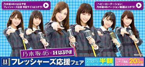 slide_main_nogizaka46