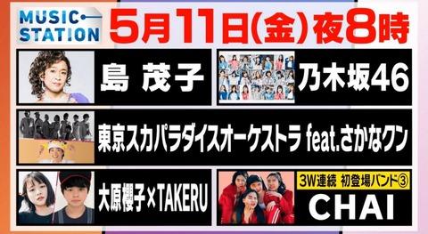 【乃木坂46】明日の『Mステ』は41人もしくは42人で出演する模様!