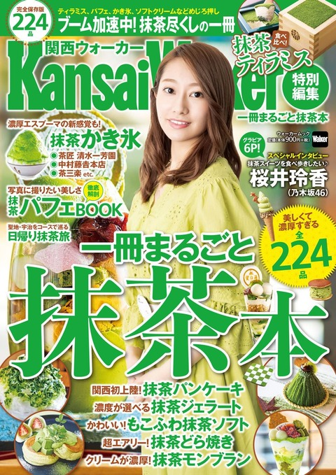 【乃木坂46】『関西ウォーカー』表紙に桜井玲香! インタビュー&グラビアも!