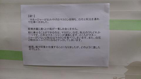 【乃木坂46】『乃木坂46からの挑戦状』まとめ【@東京ビックサイト】