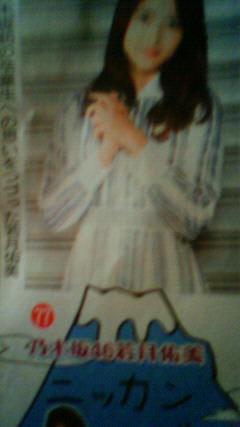 【乃木坂46】本日の日刊スポーツ静岡で20th制服を来た若月が掲載されている模様!
