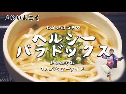【乃木坂46】向井葉月  PV監督『ダイエットしてるって聞いてお話書いたのに…』