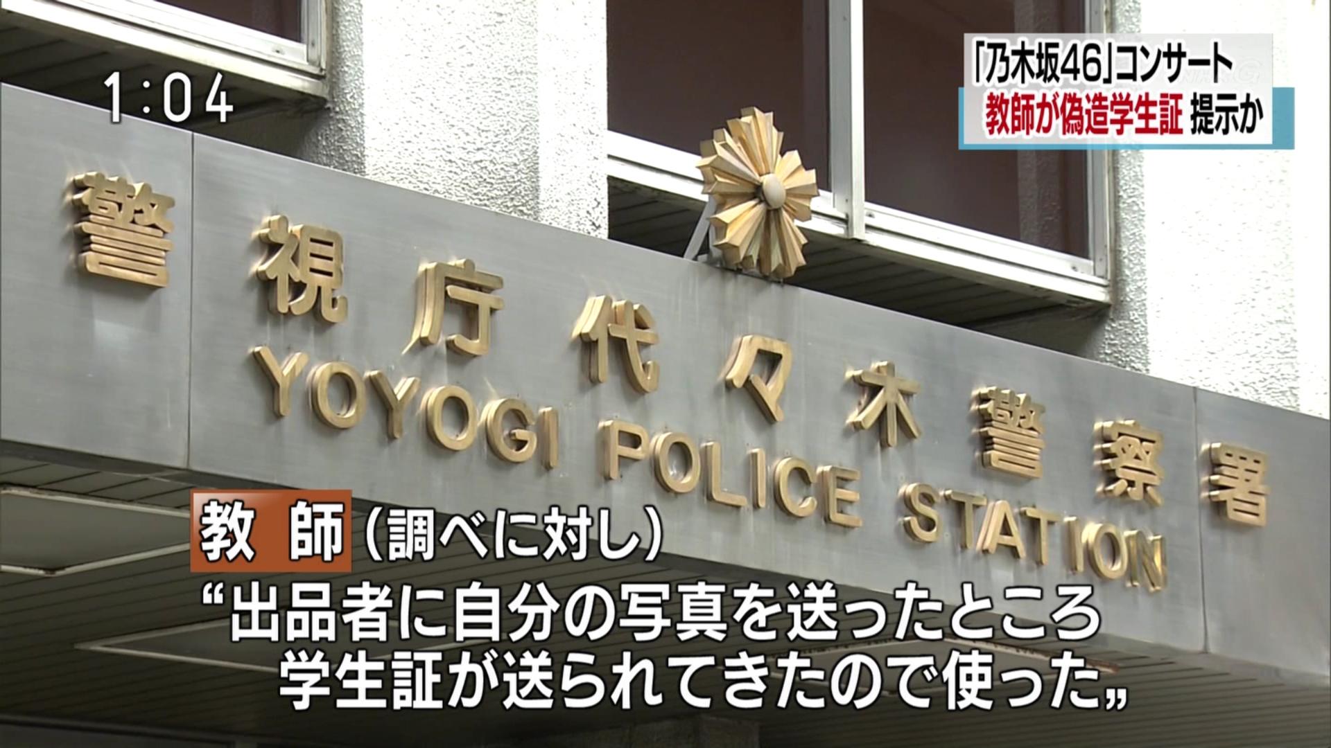 【エンタメ画像】【乃木坂46】 男性教師が乃木坂46ライブにて『偽造学生証』を提示し書類送検へ NHKニュースにて放送