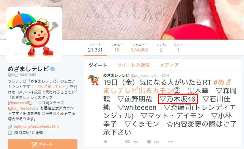 【エンタメ画像】《乃木坂46》明日8月19日『めざましテレビ』に乃木坂46の出演決定!!!