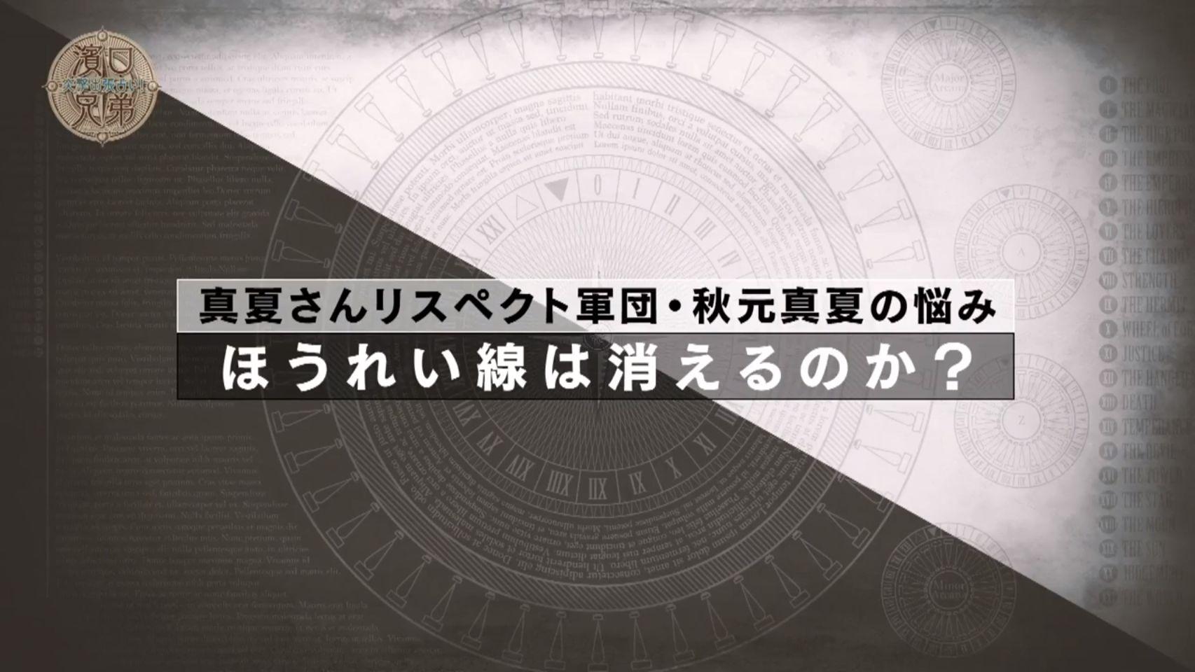 【エンタメ画像】《乃木坂46》秋元真夏『ほうれい線は消えるのか?』占った結果!!!!!!!!!!!!