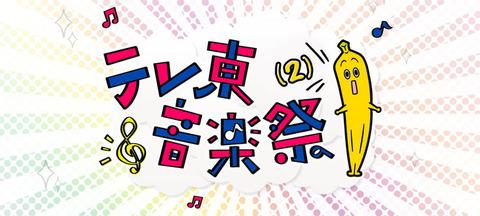 news_header_teletoongakusai_logo