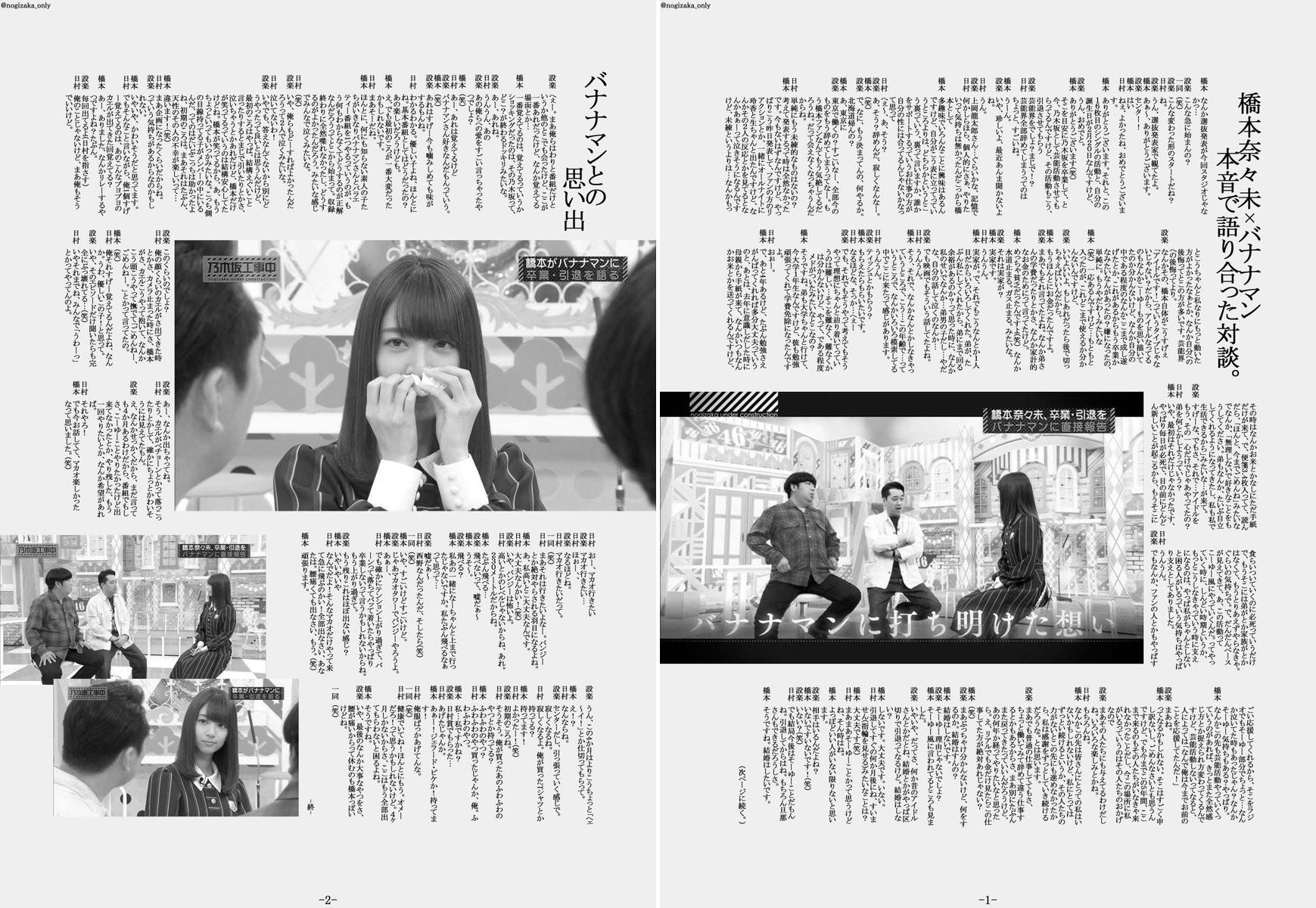 【エンタメ画像】【乃木坂46】ファンが書き起こした『雑誌インタビュー記事風』の