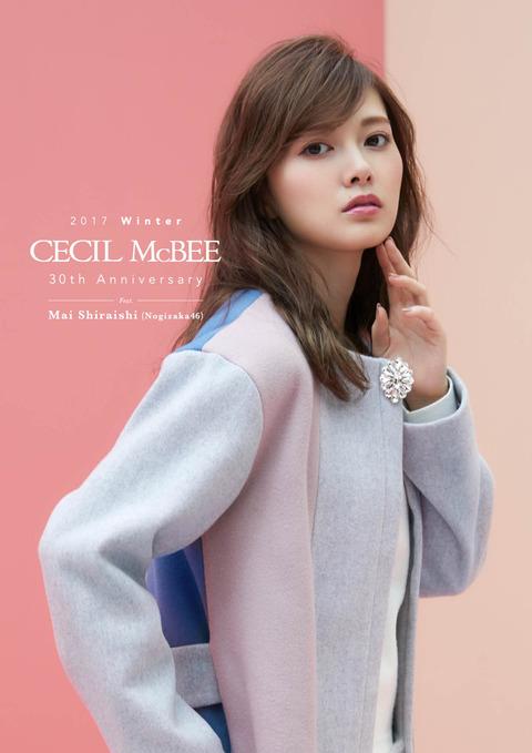 【乃木坂46】白石麻衣『CECIL McBEE 2017 Winter LOOKBOOK』10月28日より配布開始!