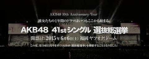 【乃木坂46】乃木坂46は『AKB選抜総選挙』不参加の模様!生駒ちゃんについては詳細は不明