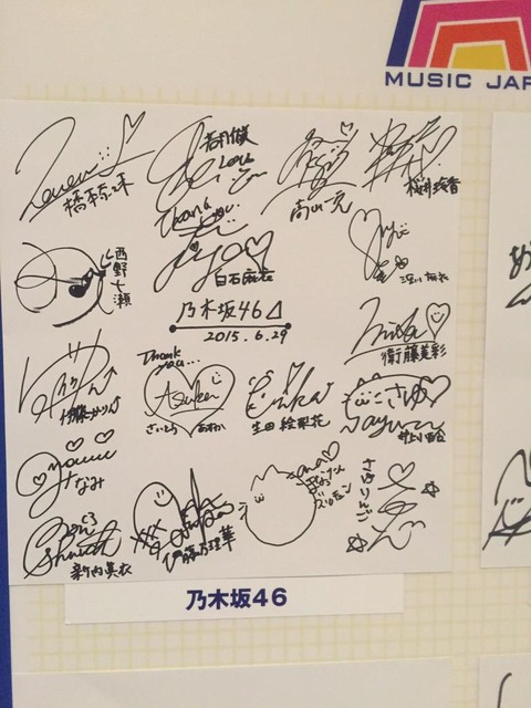 【乃木坂46】『MUSICJAPAN』収録記念のメンバーサイン一覧