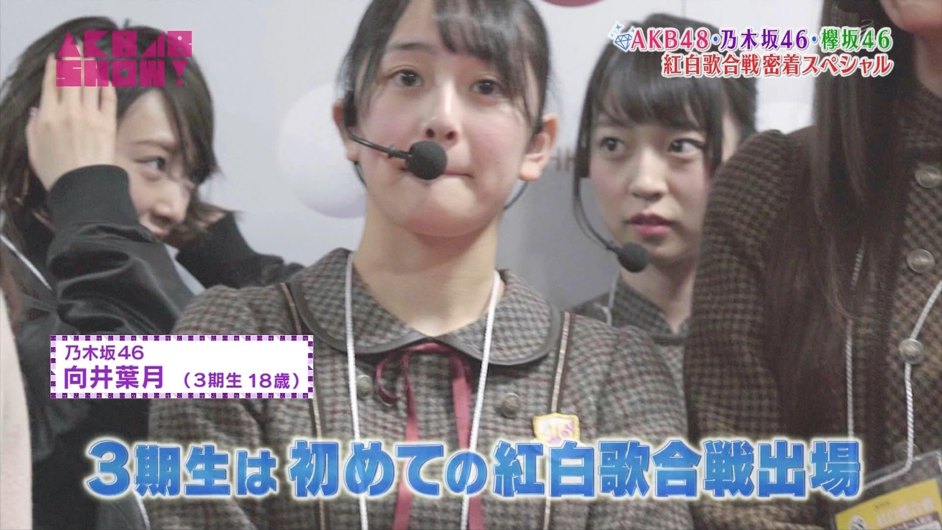 【エンタメ画像】【乃木坂46】『AKB48SHOW』紅白の裏側に密着!!オープニング前にまさかの黒石さん。。。