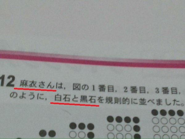【エンタメ画像】【乃木坂46】『数学の参考書』に