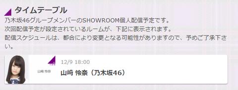showroomrena