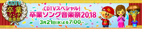 【乃木坂46】3月21日19:00~『CDTVスペシャル!卒業ソング音楽祭2018』に出演が決定!