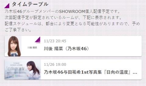【乃木坂46】与田祐希 11月26日19:00~1st写真集発売1ヶ月前記念『SHOWROOM』配信決定!