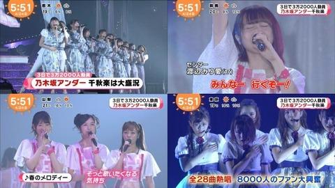 【乃木坂46】めざましテレビにて『アンダーライブ千秋楽公演』の様子を公開!