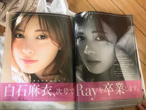 【乃木坂46】白石麻衣 『次号でRayを卒業します。』