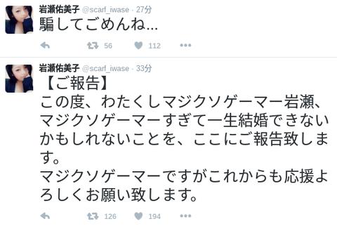 【元・乃木坂46】岩瀬佑美子「一生結婚できないかもしれないことを、ここにご報告致します。騙してごめんね…」www