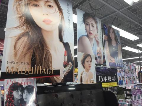 【乃木坂46】京都のヨドバシが完全に『乃木坂推しショップ』だったww