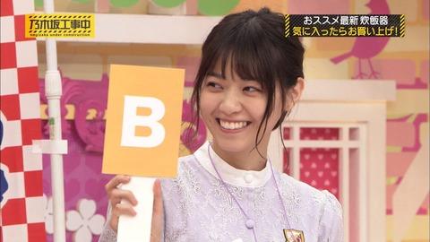 【乃木坂46】『買っちゃえ!スタジオ即売会』なあちゃん、BALMUDAを購入!