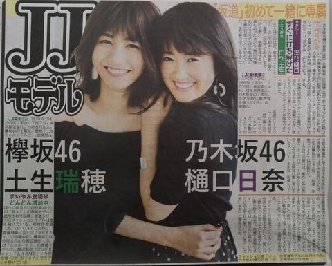 【乃木坂46】樋口日奈 『JJ』専属モデルに決定!5月23日発売『JJ 7月号』からデビュー!