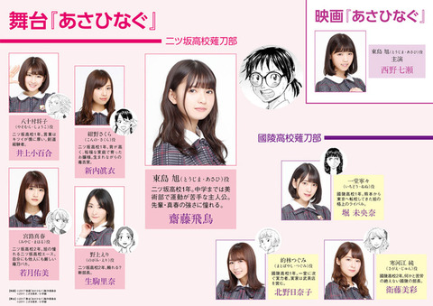 news_header_asahinagu_soukanzu