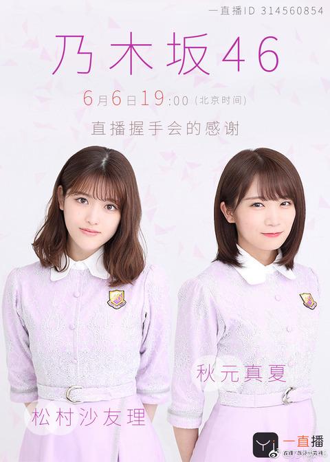 【乃木坂46】秋元×松村 6/6に『Weibo』にてライブ中継が決定!