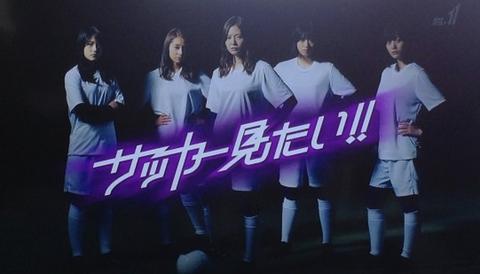 【乃木坂46】NHK『サッカー 見たい!!キャンペーン』の新CMが公開
